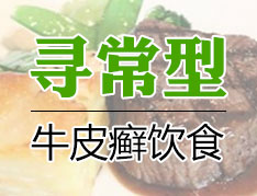 寻常型牛皮癣的日常饮食保健?