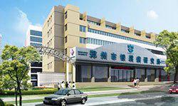 郑州市银屑病研究所