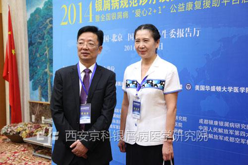 郑州市银屑病研究所董植华专家受邀参与大会