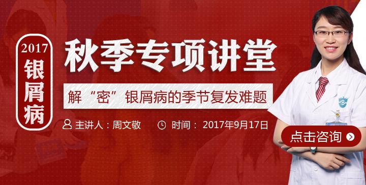 2017银屑病秋季专项讲堂·解密银屑病的季节复发难题