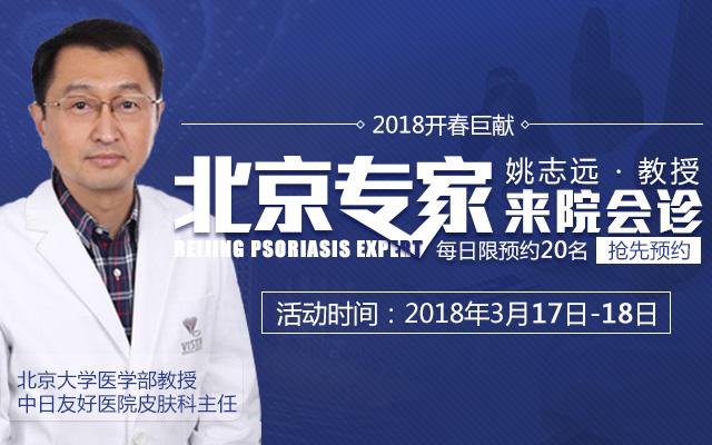 2018开春巨献丨北京专家姚志远教授来院会诊